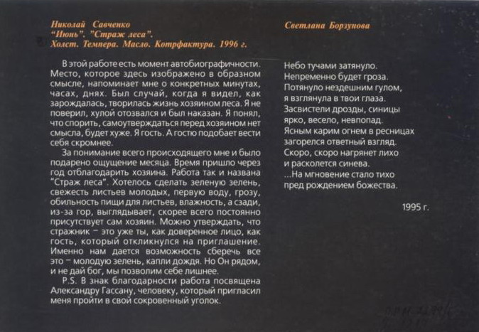 Борзунова С., Савченко Н. Набор открыток «Там, где Зея с Амуром сплелись меж собой…»