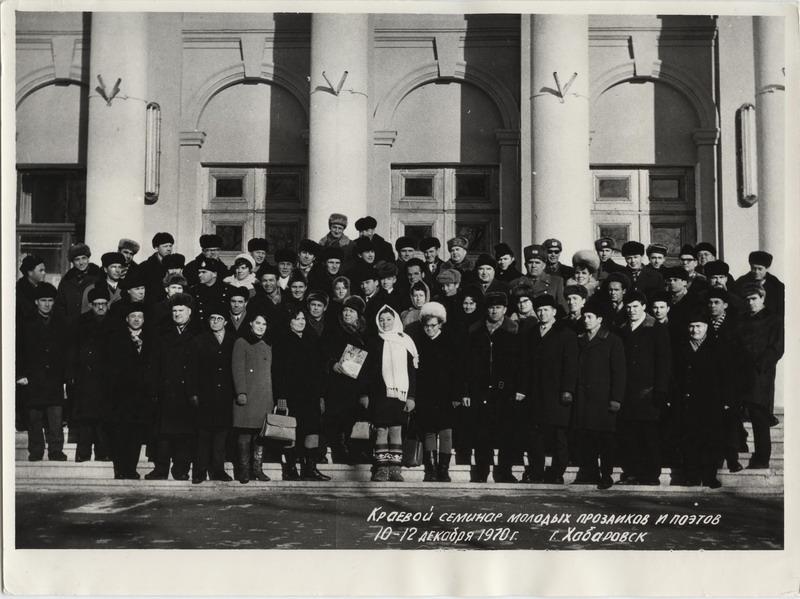 Участники совещания литераторов Дальнего Востока 1970, СССР, г. Хабаровск.
