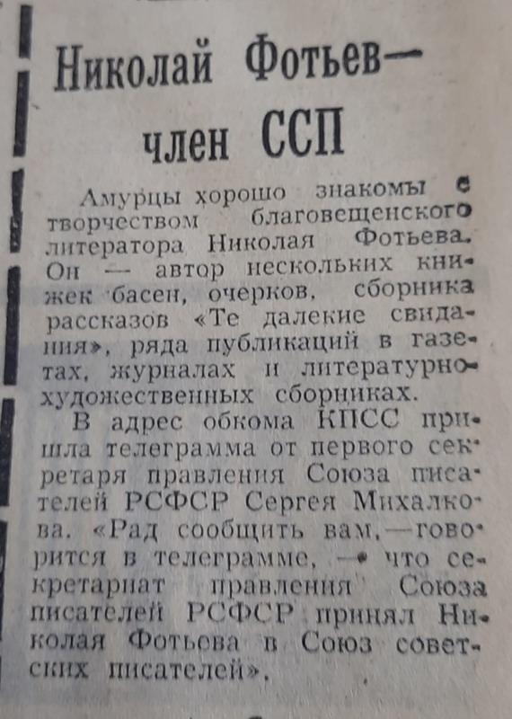 Вырезка из газеты о приёме Фотьева Н.И. в ССП по итогам семинара
