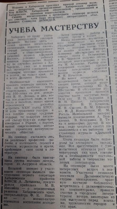 Вырезка из газеты Амурский комсомолец об итогах семинара